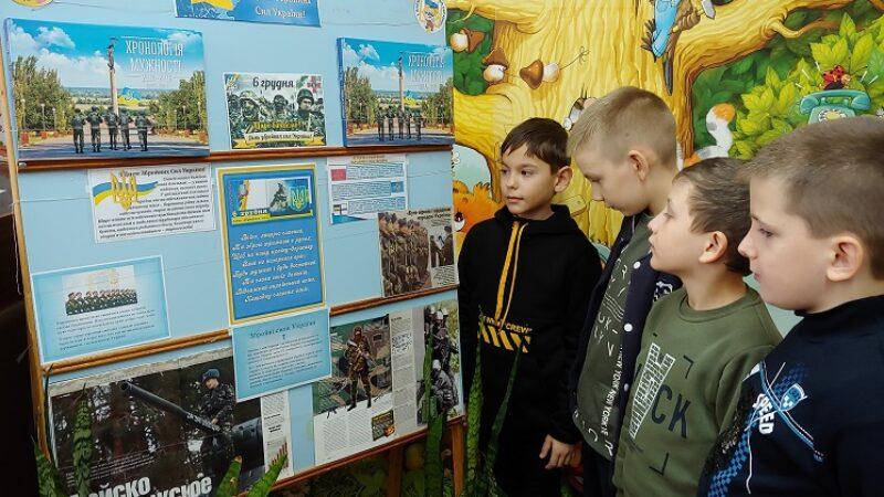 Тематична книжкова виставка до Дня Збройних Сил України